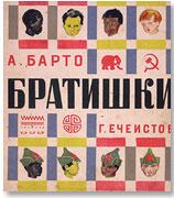 """Echeistov y Barto """"Hermanitos"""", 1929"""