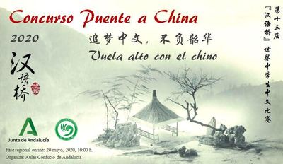 Cartel Puente a China